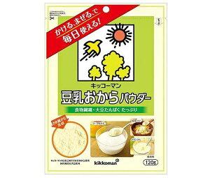 送料無料 【2ケースセット】キッコーマン飲料 豆乳おからパウダー 120g×10袋入×(2ケース) 北海道・沖縄・離島は別途送料が必要。