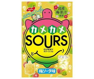 送料無料 ノーベル製菓 カメカメサワーズ(SOURS) 梅ソーダ味 45g×6個入 北海道・沖縄・離島は別途送料が必要。