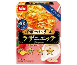 送料無料 日本製粉 オーマイ ラザニエッテ 海老トマトクリーム 300g×6箱入 北海道・沖縄・離島は別途送料が必要。