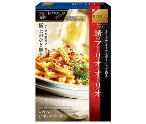 送料無料 日本製粉 レガーロ 鯖のアーリオ・オーリオ 90.5g×6箱入 北海道・沖縄・離島は別途送料が必要。