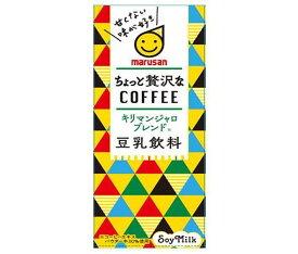送料無料 マルサンアイ 豆乳飲料 ちょっと贅沢なコーヒーキリマンジャロブレンド 200ml紙パック×24本入 北海道・沖縄・離島は別途送料が必要。
