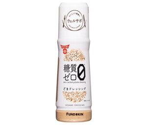 送料無料 【2ケースセット】フンドーキン ウェルサポ 糖質ゼロ ごまドレッシング 180ml×12本入×(2ケース) 北海道・沖縄・離島は別途送料が必要。