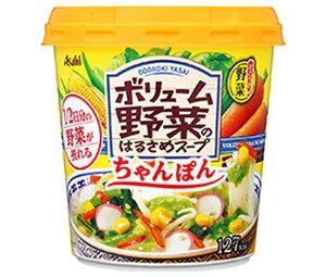 送料無料 【2ケースセット】アサヒグループ食品 おどろき野菜 ボリューム野菜のはるさめスープ ちゃんぽん 35.5g×6個入×(2ケース) 北海道・沖縄・離島は別途送料が必要。