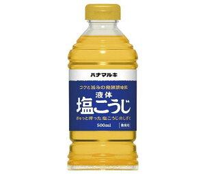 送料無料 ハナマルキ 業務用 液体塩こうじ 500mlペットボトル×8本入 北海道・沖縄・離島は別途送料が必要。