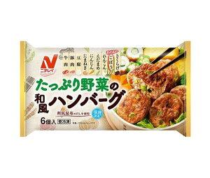 送料無料 【冷凍商品】ニチレイ たっぷり野菜の和風ハンバーグ 6個×20袋入 ※北海道・沖縄県・離島は配送不可。