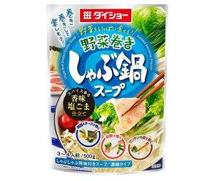 送料無料 【2ケースセット】ダイショー 野菜をいっぱい食べる 野菜巻きしゃぶ鍋スープ スパイス香る香味塩ごま仕立て 500g×10袋入×(2ケース) 北海道・沖縄・離島は別途送料が必要。