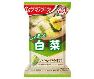 送料無料 【2ケースセット】アマノフーズ フリーズドライ いつものおみそ汁 白菜 10食×6箱入×(2ケース) 北海道・沖縄・離島は別途送料が必要。
