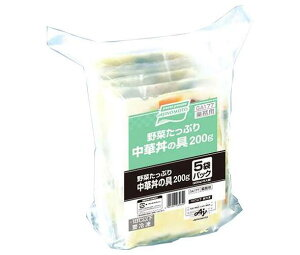 送料無料 【冷凍商品】味の素 野菜中華丼の具200(5袋パック) (200g×5袋)×4袋入 ※北海道・沖縄県・離島は配送不可。
