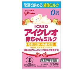 送料無料 江崎グリコ アイクレオ赤ちゃんミルク 125ml紙パック×24(12×2)本入 北海道・沖縄・離島は別途送料が必要。