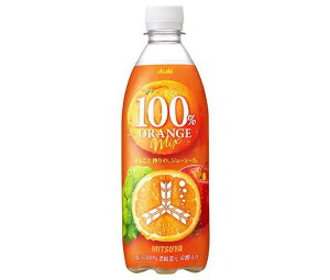 送料無料 【2ケースセット】アサヒ飲料 三ツ矢 100%オレンジミックス 500mlペットボトル×24本入×(2ケース) 北海道・沖縄・離島は別途送料が必要。