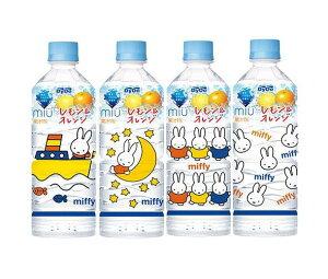 送料無料 ダイドー miu ミウ レモン&オレンジ(ミッフィー) 550mlペットボトル×24本入 北海道・沖縄・離島は別途送料が必要。