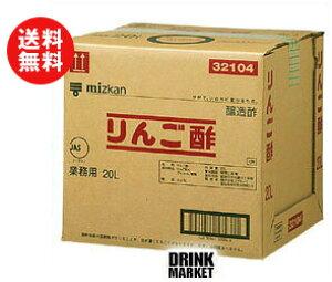 送料無料 ミツカン りんご酢 20L×1個入 ※北海道・沖縄・離島は別途送料が必要。