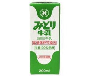 送料無料 九州乳業 みどり牛乳 200ml紙パック×24本入 北海道・沖縄・離島は別途送料が必要。