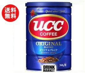 送料無料 UCC オリジナルブレンド(粉) 360g缶×6個入 ※北海道・沖縄・離島は別途送料が必要。