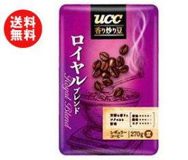 送料無料 UCC 香り炒り豆 ロイヤルブレンド(豆) 270g袋×6袋入 ※北海道・沖縄・離島は別途送料が必要。