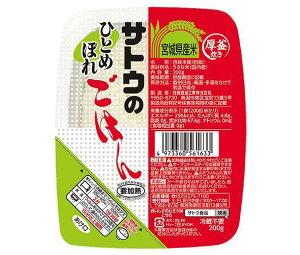 送料無料 サトウ食品 サトウのごはん 宮城県産ひとめぼれ 200g×20個入 北海道・沖縄・離島は別途送料が必要。