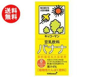 送料無料 キッコーマン 豆乳飲料 バナナ 1000ml紙パック×12(6×2)本入 ※北海道・沖縄・離島は別途送料が必要。