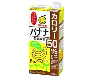 送料無料 マルサンアイ 豆乳飲料 バナナ カロリー50%オフ 1000ml紙パック×6本入 北海道・沖縄・離島は別途送料が必要。