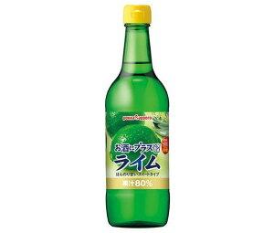 送料無料 ポッカサッポロ お酒にプラス ライム 540ml瓶×12(6×2)本入 北海道・沖縄・離島は別途送料が必要。