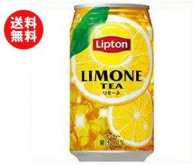 送料無料 サントリー リプトン リモーネ 340g缶×24本入 ※北海道・沖縄・離島は別途送料が必要。