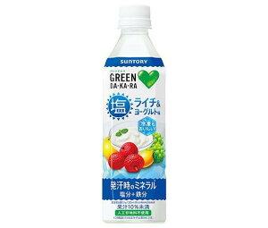 送料無料 サントリー GREEN DA・KA・RA(グリーン ダカラ) 塩ライチ&ヨーグルト味 490mlペットボトル×24本入 北海道・沖縄・離島は別途送料が必要。