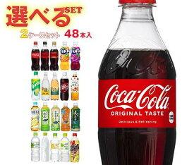 【全国送料無料・メーカー直送品・代引不可】 コカコーラ社製品 選べる2ケースセット 500mlペットボトル×48(24×2)本入(一部、410ml〜650mlPETを含む)
