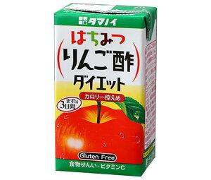 送料無料 タマノイ はちみつりんご酢ダイエット 125ml紙パック×24本入 北海道・沖縄・離島は別途送料が必要。