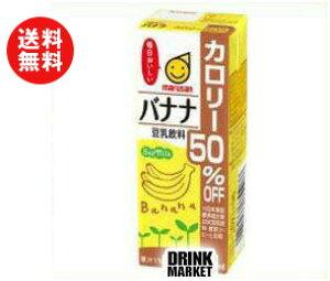 送料無料 マルサンアイ 豆乳飲料 バナナ カロリー50%オフ 200ml紙パック×24本入 ※北海道・沖縄・離島は別途送料が必要。
