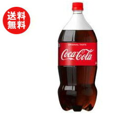 送料無料 コカコーラ コカ・コーラ 2Lペットボトル×6本入 ※北海道・沖縄・離島は別途送料が必要。