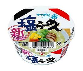 送料無料 サンヨー食品 サッポロ一番 塩らーめん ミニどんぶり 41g×24(12×2)個入 北海道・沖縄・離島は別途送料が必要。