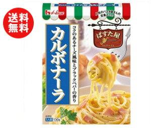 【送料無料】ハウス食品 ぱすた屋 カルボナーラ 130g×30個入 ※北海道・沖縄・離島は別途送料が必要。