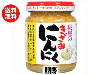 送料無料 桃屋 きざみにんにく 125g瓶×12本入 ※北海道・沖縄・離島は別途送料が必要。