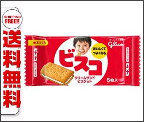 【送料無料】グリコ ビスコ ミニパック 5枚×20個入 ※北海道・沖縄・離島は別途送料が必要。