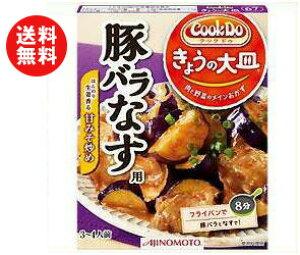 送料無料 味の素 CookDo(クックドゥ) きょうの大皿 豚バラなす用 100g×10個入 ※北海道・沖縄・離島は別途送料が必要。