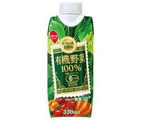 送料無料 スジャータ 有機野菜100%(プリズマ容器) 330ml紙パック×12本入 ※北海道・沖縄・離島は別途送料が必要。