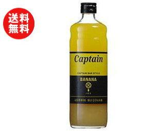 送料無料 中村商店 キャプテン バナナ 600ml瓶×12本入 ※北海道・沖縄・離島は別途送料が必要。