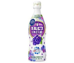 送料無料 アサヒ飲料 カルピス(CALPIS) 完熟巨峰 希釈用 470mlプラスチックボトル×12本入 北海道・沖縄・離島は別途送料が必要。