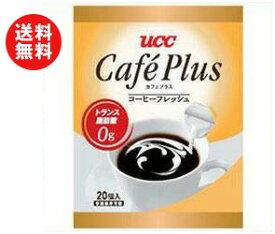 送料無料 UCC カフェプラス 4.5ml×20個×20袋入 ※北海道・沖縄・離島は別途送料が必要。