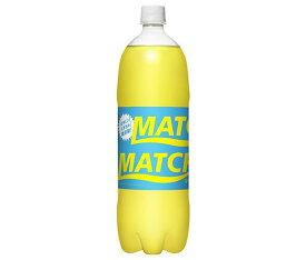 送料無料 大塚食品 MATCH(マッチ) 1.5Lペットボトル×8本入 北海道・沖縄・離島は別途送料が必要。