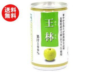 送料無料 長野興農 信州 王林 りんごジュース 160g缶×30本入 ※北海道・沖縄・離島は別途送料が必要。
