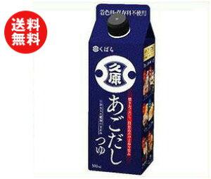 送料無料 久原醤油 あごだしつゆ 500ml×12本入 ※北海道・沖縄・離島は別途送料が必要。