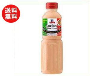 送料無料 ユウキ食品 MC アンチョビイタリアンドレッシング 480ml×6本入 ※北海道・沖縄・離島は別途送料が必要。