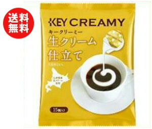 送料無料 【2ケースセット】KEY COFFEE(キーコーヒー) クリーミーポーション 生クリーム仕立て 4.5ml×15個×20袋入×(2ケース) ※北海道・沖縄・離島は別途送料が必要。