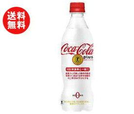 送料無料 【2ケースセット】コカコーラ コカ・コーラ プラス【特定保健用食品 特保】 470mlペットボトル×24本入×(2ケース) ※北海道・沖縄・離島は別途送料が必要。
