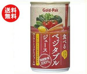 送料無料 ゴールドパック 食べる ベジタブルジュース 160g缶×20本入 ※北海道・沖縄・離島は別途送料が必要。