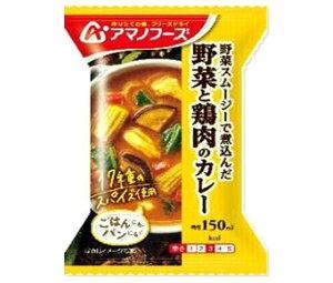 送料無料 アマノフーズ フリーズドライ 野菜と鶏肉のカレー 4食×12箱入 北海道・沖縄・離島は別途送料が必要。