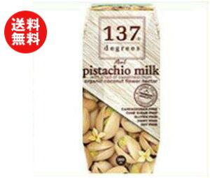 送料無料 【2ケースセット】HARUNA(ハルナ) 137ディグリーズ ピスタチオミルク(プリズマ容器) 180ml紙パック×36本入×(2ケース) ※北海道・沖縄・離島は別途送料が必要。