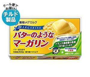送料無料 【チルド(冷蔵)商品】雪印メグミルク バターのようなマーガリン 200g×12個入 ※北海道・沖縄・離島は別途送料が必要。