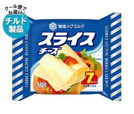 送料無料 【チルド(冷蔵)商品】雪印メグミルク スライスチーズ(7枚入り) 126g×12袋入 ※北海道・沖縄・離島は別途送料が必要。
