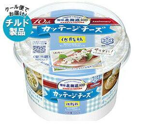 送料無料 【チルド(冷蔵)商品】雪印メグミルク 雪印北海道100 カッテージチーズ 200g×6個入 ※北海道・沖縄・離島は別途送料が必要。